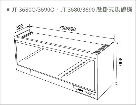 JT–3690Q Dish dryer-JT–3690Q
