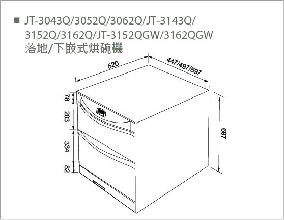 JT–3162QGW Dish dryer-JT–3162QGW